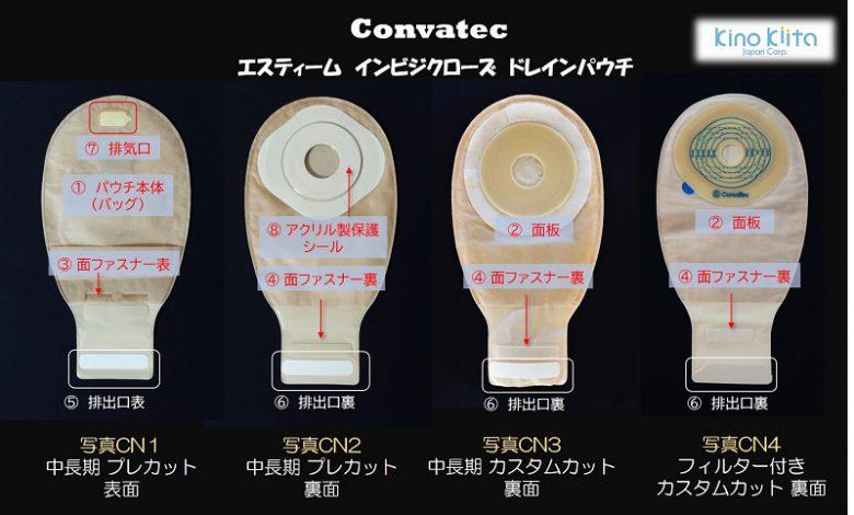 ストーマ装具メーカー コンバテック convatec